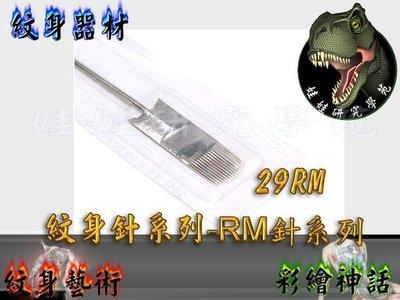 娃娃研究學苑 滿499元免運費 紋身器材-紋身針系列-RM針系列 29RM 3針一包售(HN109)