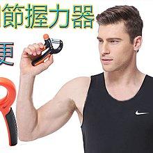 現貨 新品【滿額折百】可調式握力器10KG ~ 40KG 指型双色棉套握力器耐用健腹輪巨輪美腰器健身器室內單槓可參考