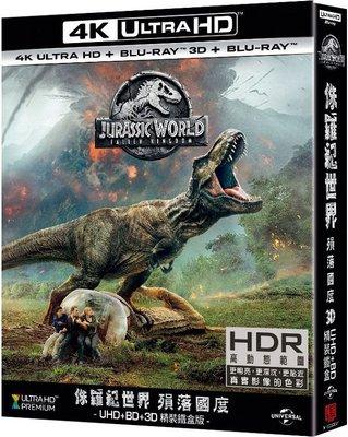 (全新未拆封)侏羅紀世界:殞落國度 4KUHD+3D+藍光BD 四碟限量鐵盒版(傳訊公司貨)2018/9/27上市