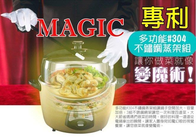 Q朵米-MIT台灣製造專利設計-304多功能不鏽鋼蒸架五件組(15人份) 鍋具組 大同電鍋好幫手  蒸方便 健康料理