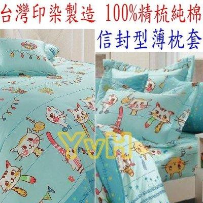 ==YvH==Pillowcase 台灣製造印染100%精梳純棉 貓咪派對信封型薄枕套 雙面印花DR360(現貨)