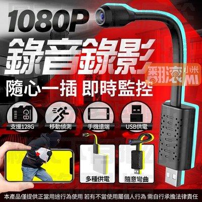 V380 Pro Mini 看家神器 監控 高清 夜視 監視器 大廣角鏡頭 遠端監控 針孔 監視器