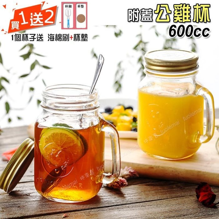 600cc 復古 公雞杯 玻璃杯  果汁杯 透明水杯 帶蓋 耐熱耐冷  玻璃瓶 水杯 隨手杯 拖來賣
