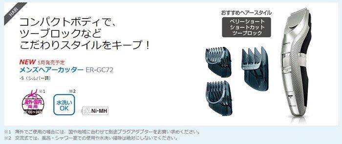 日本代購  Panasonic 國際牌 ER-GC72   電動剪髮器 理髮器 預購