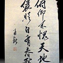 【 金王記拍寶網 】S1254  中國近代書法名家 墨人款 手繪書法 一張 罕見 稀少~