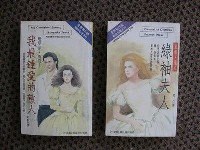 翻譯小說-希代全美排行榜 綠袖夫人  我最鍾愛的敵人  希代出版