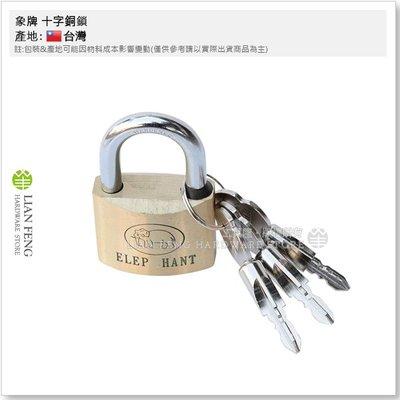 【工具屋】*含稅* 象牌 十字銅鎖 40mm 銅鎖 鎖頭 門鎖 銅掛鎖 多用途 附3把鑰匙 安全鎖頭 防護 台灣製