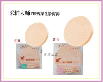 采粧大師 COSMOS 專業化妝海綿610 SBR 海綿粉撲 永和三美人新包裝