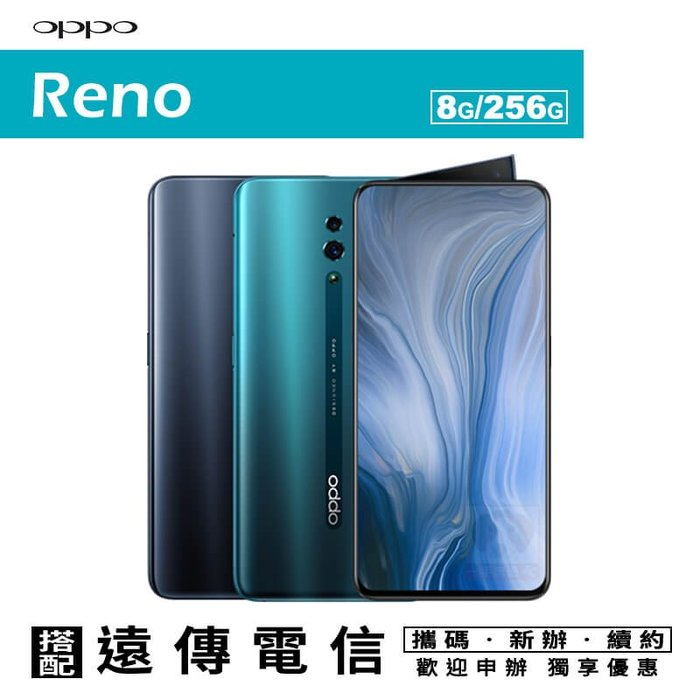 高雄國菲大社店 OPPO Reno 8G/256G 攜碼遠傳4G上網月租588 手機優惠