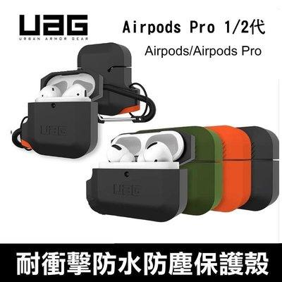 --庫米--UAG Airpods Pro 1/2代 耐衝擊防水防塵保護殼 軍規防摔殼 保護套 頂級厚矽膠材質