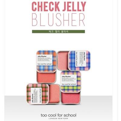 【韓Lin連線代購 】韓國 too cool for school - 格子玩美腮紅 果凍腮紅 Check Jelly