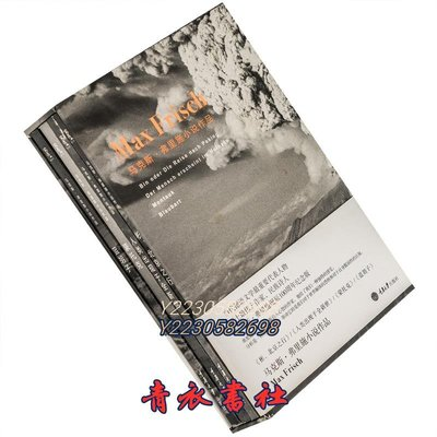 青衣書社 文學閱讀 馬克斯·弗【視界】里施小說作品 全4冊 人類出現于全新世+蒙托克+藍胡子+QH578