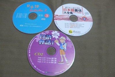 紫色小館82-2------日語會話1  日本語書信  日本語2