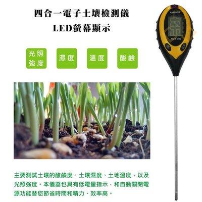 3C雜貨-園藝四合一檢測儀 多功能土壤測量儀 溫度計 濕度計 光照/水份/溫度計/酸堿度(PH) 光照計 電子土壤檢測儀