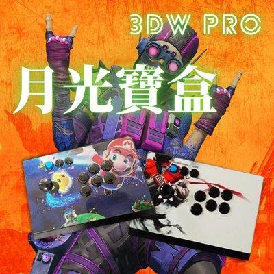 【熱賣預購】月光寶盒 月光寶盒3DW pro自由擴充遊戲 3D月光寶盒 3D遊戲 遊戲機 模擬器 雲端遊戲免費下載