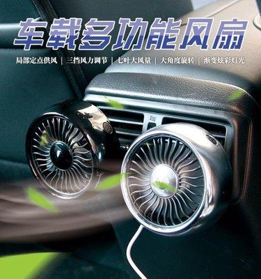 免運 車載風扇 汽車用冷氣出風口電風扇 12V制冷24v伏大貨車挖機車內電扇SSG31063