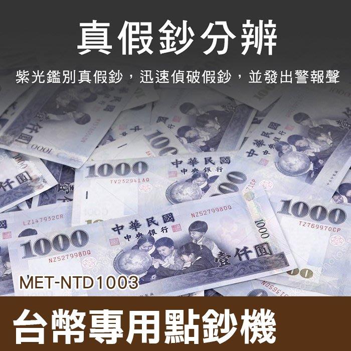 MET-NTD1003 點鈔機 鈔票 雙用 統計金額 點鈔機 點鈔驗鈔機 點鈔數鈔機