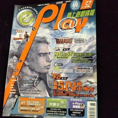 【遊戲攻略】 9成新《eplay線上遊戲情報(052)》2003 09/05非常企劃 漫談台灣電玩選手成長之路,135頁