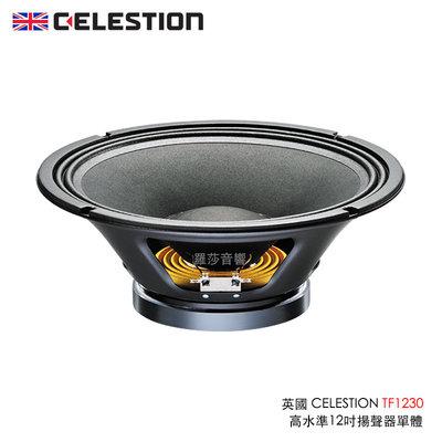 [冠均科技音響] 英國 CELESTION TF1230 高水準 12吋低音單體