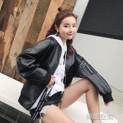 秋裝2018新款韓版黑色寬鬆機車原宿風pu皮衣女短款長袖bf休閒外套