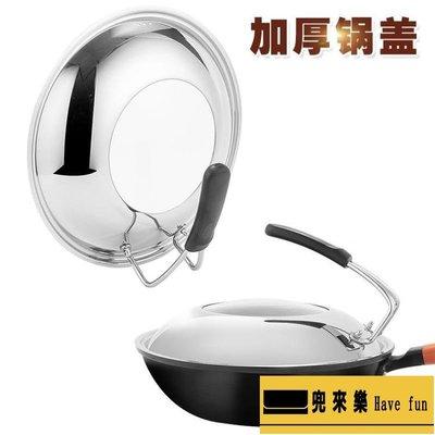 鍋蓋通用炒鍋鋼化玻璃蓋子可立不銹鋼鍋蓋家用30/32/34cm LX【兜來樂】