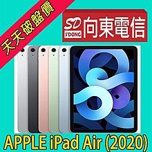 【向東-新北三重店】apple ipad  air 10.9wifi 64g 2020搭中華5G-1399手機2990元