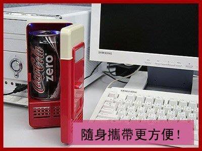 【胡子的店 93】新冷熱 兩用型 迷你USB小冰箱 方便,快速製冷制熱版,清涼一夏!特價搶吧!