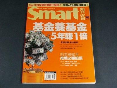 【懶得出門二手書】《Smart智富月刊105》基金養基金 5 年賺1倍+定期壽險小兵立大功(21E22)