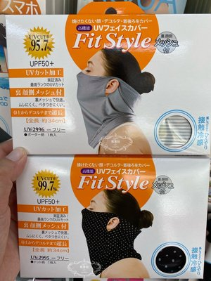 ~Louis生活館~日本Fit Style 高機能紫外線對策99.7% 涼感抗UV 半面防曬口罩 面罩 運動戶外