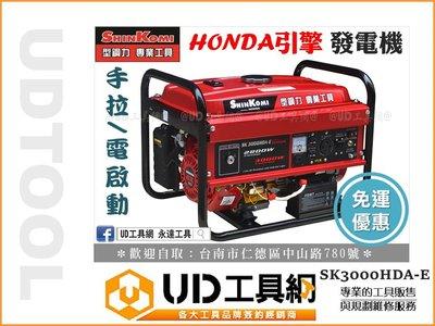 免運@UD工具網@ 台灣型鋼力 HONDA 引擎發電機 本田引擎 手拉/電啟動發電機 SK3000HDA-E 汽油發電機
