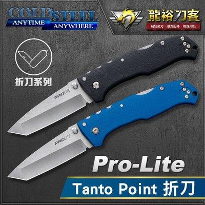 《龍裕》COLD STEEL/Pro-Lite Tanto Point折刀系列/20NST/20NSTLU/刀鎖