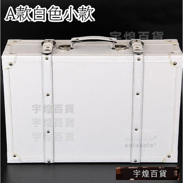 《宇煌》道具英倫手工復古收納手提箱皮箱櫥窗裝飾儲物木質整理A款白色小款_aBHM
