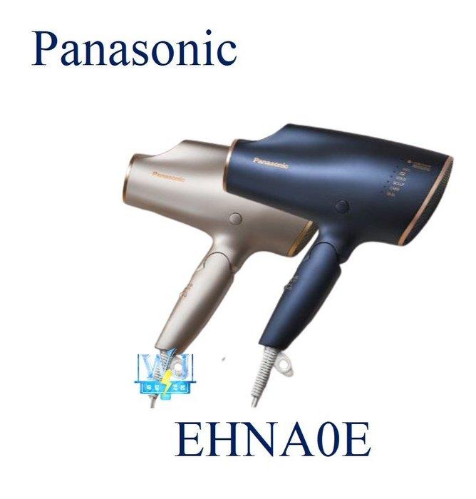 原廠保固【暐竣電器】Panasonic 國際 EH-NA0E吹風機 EHNA0E 極潤奈米水離子吹風機