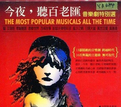 *還有唱片行* THE MOST POPULAR MUSICALS ALL THE TIME 二手 Y3684