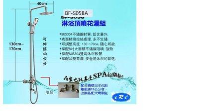 【BF-S058A】正304不鏽鋼淋浴用頂噴蓮蓬頭組(花灑組) 搭配大彎頭適用牆壁出水孔距離逾15CM者 專業 品質保證