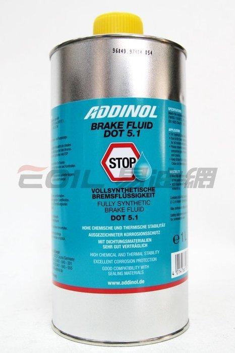 【易油網】ADDINOL BRAKE FLUID DOT 5.1 煞車油 ATE BOSCH SHELL ENI【缺貨】