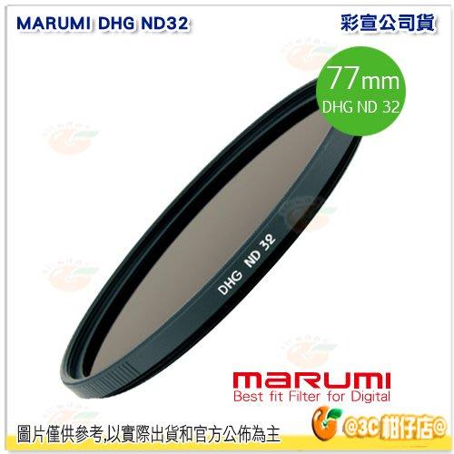 日本製 MARUMI DHG ND32 77mm 數位多層鍍膜減光鏡 減五格 廣角 超薄框 無暗角 彩宣公司貨