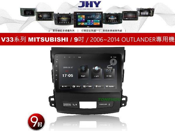 通豪汽車音響 JHY V33系列 MITSUBISHI / 9吋 / 2006~2014 OUTLANDER 專用安卓機