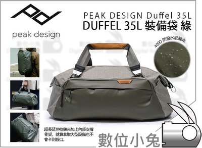 數位小兔【Peak Design Duffel 35L 裝備袋 鼠尾草綠】Travel 旅行者 器材袋 肩背 後背 側背
