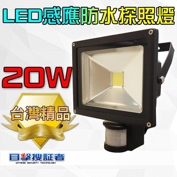 【目擊搜証者】戶外 防水 20W LED 感應燈 照明 探照燈  黃光 白光 工程 居家 可調感度 時間