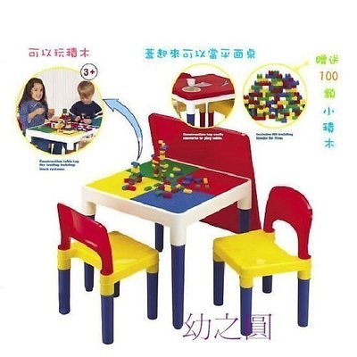 *幼之圓* 多功能兒童積木 桌椅組/ 書桌椅組 ~(台灣製) ~送100顆小積木*
