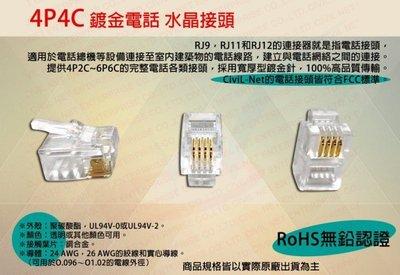 [瀚維-100pcs] 電話接頭 RJ9 RJ11 RJ12 4P4C 4芯 鍍金 15μ 電話 接頭 另售 電話線