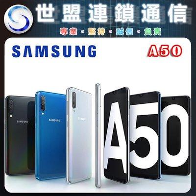 【台南世盟連鎖通信】Samsung Galaxy A50 6+128G 雙卡雙待 黑色 空機價 贈玻璃貼+空壓殼