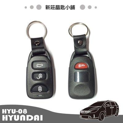 新莊晶匙小舖 現代汽車 Tucson Hyundai ix35複製新增遙控器