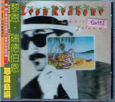*還有唱片行*LEON REDBONE / CHRISTMAS ISLAND 全新 Y20775