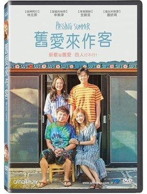 合友唱片 面交 自取 舊愛來作客 林元熙 申素律 全錫浩 鄭妍周 Passing Summer DVD
