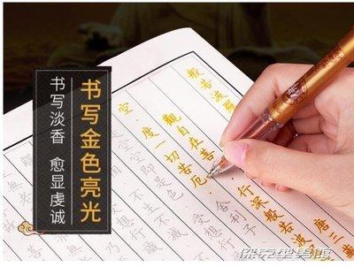 108遍心經抄經本手抄經書臨摹本初學者硬筆鋼筆結緣佛經