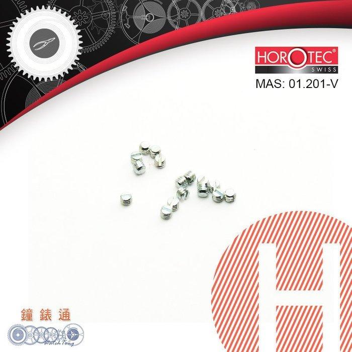 【鐘錶通】01.201-V《瑞士HOROTEC》小螺絲 / 固定螺絲起子刀肉的螺絲 【單顆售】