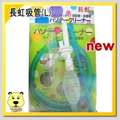 【幸福培菓寵物】長虹吸管(L) 特價200元