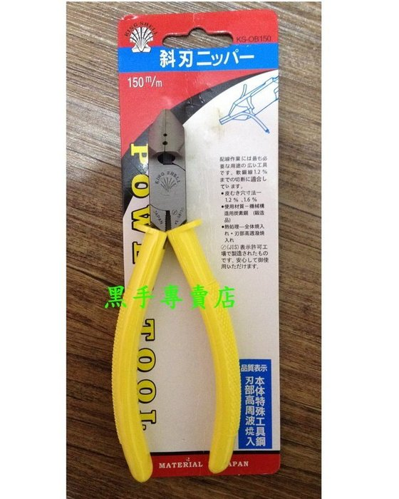 黑手專賣店 日本製鋼材 KING SHELL 6吋日式斜口鉗 電工斜口鉗 剝線斜口鉗 另有 尖嘴鉗 老虎鉗
